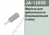 JA-1205E Jonnesway фильтр для 'Краскопульта' нейлон