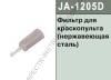JA-1205D Jonnesway фильтр для 'Краскопульта' нержавеющая сталь